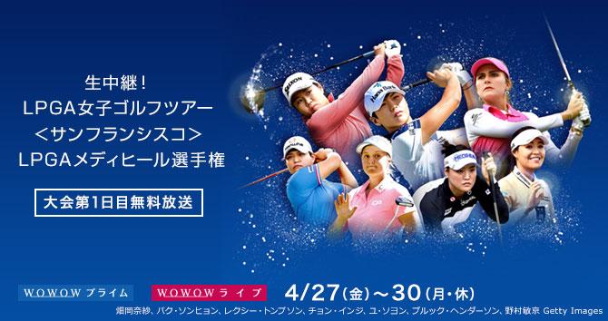 生中継!LPGA女子ゴルフツアー <サンフランシスコ> LPGAメディヒール選手権