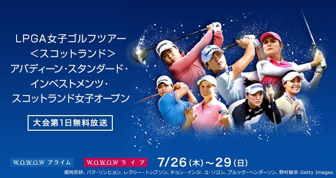 LPGA女子ゴルフツアー <スコットランド> アバディーン・スタンダード・インベストメンツ・スコットランド女子オープン
