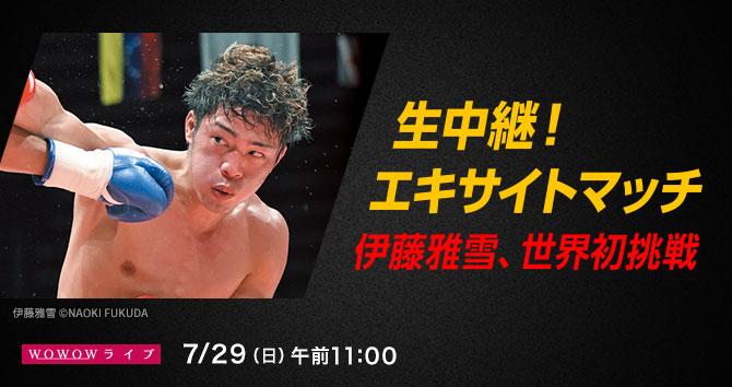 生中継!エキサイトマッチ 伊藤雅雪、世界初挑戦!
