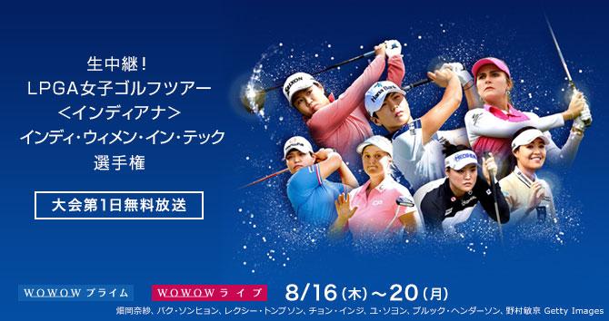 生中継!LPGA女子ゴルフツアー <インディアナ> インディ・ウィメン・イン・テック選手権