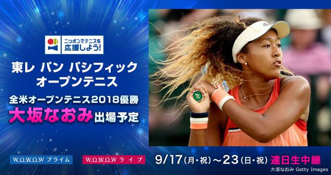 ニッポンでテニスを応援しよう!東レ パン パシフィック オープンテニス 全米オープンテニス2018優勝 大坂なおみ出場予定