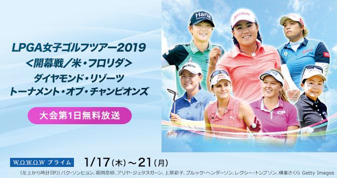 LPGA女子ゴルフツアー2019<開幕戦/米・フロリダ> ダイヤモンド・リゾーツ トーナメント・オブ・チャンピオンズ
