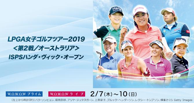 LPGA女子ゴルフツアー2019<第2戦/オーストラリア> ISPSハンダ・ヴィック・オープン