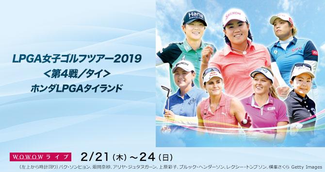 LPGA女子ゴルフツアー2019<第4戦/タイ> ホンダLPGAタイランド