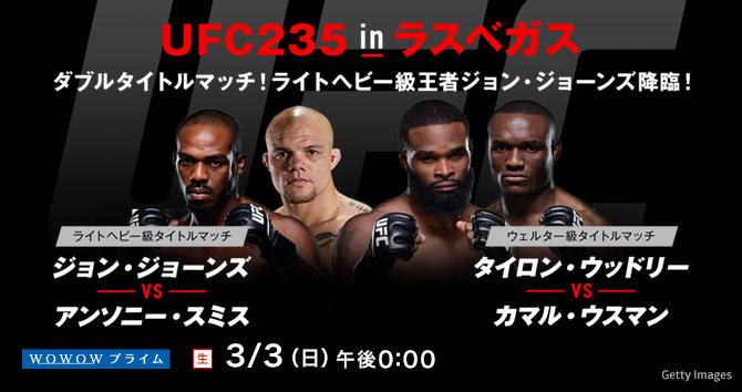 生中継!UFC-究極格闘技- UFC235 in ラスベガス  ダブルタイトルマッチ!ライトヘビー級王者ジョン・ジョーンズ降臨!