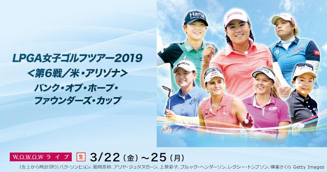 LPGA女子ゴルフツアー2019<第6戦/米・アリゾナ> バンク・オブ・ホープ・ファウンダーズ・カップ