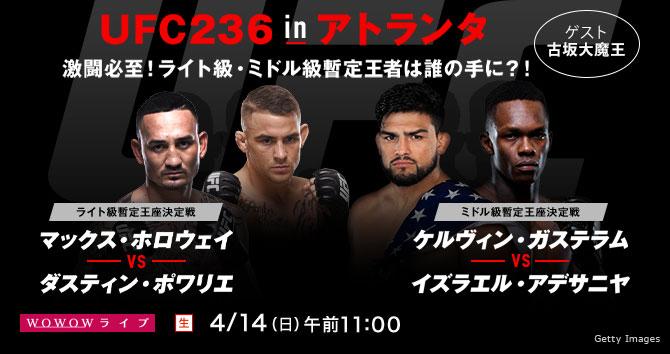生中継!UFC-究極格闘技- UFC236 in アトランタ 激闘必至!ライト級・ミドル級暫定王者は誰の手に?!