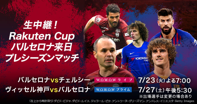 生中継!Rakuten Cup バルセロナ来日プレシーズンマッチ