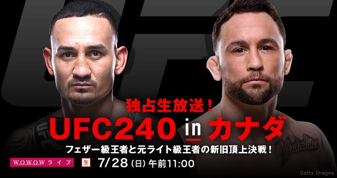 生中継!UFC240 in カナダ フェザー級タイトルマッチ!フェザー級王者と元ライト級王者の新旧頂上決戦!
