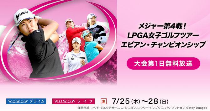 メジャー第4戦!LPGA女子ゴルフツアー エビアン・チャンピオンシップ