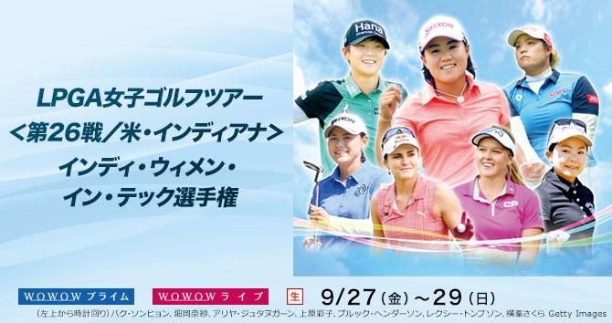LPGA女子ゴルフツアー<第26戦/米・インディアナ> インディ・ウィメン・イン・テック選手権
