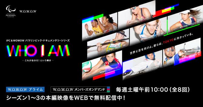 パラリンピック・ドキュメンタリーシリーズ WHO I AM シーズン4