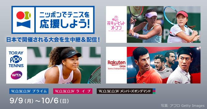 ニッポンでテニスを応援しよう!