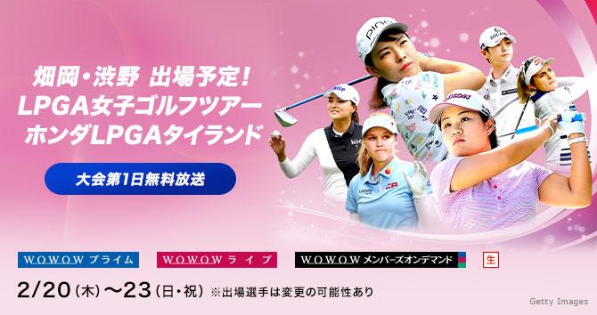 畑岡・渋野 出場予定!LPGA女子ゴルフツアー ホンダLPGAタイランド