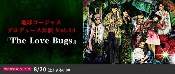 �n���S�[�W���X �v���f���[�X���� Vol.14�wThe Love Bugs�x