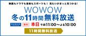 WOWOW 冬の11時間無料放送