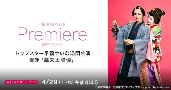 宝塚プルミエール トップスター早霧せいな退団公演 雪組「幕末太陽傳」