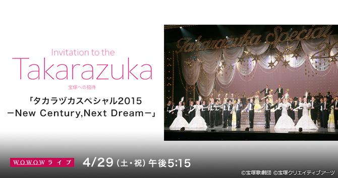 宝塚への招待 「タカラヅカスペシャル2015−New Century, Next Dream−」