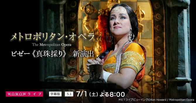 メトロポリタン・オペラ ビゼー《真珠採り》 新演出
