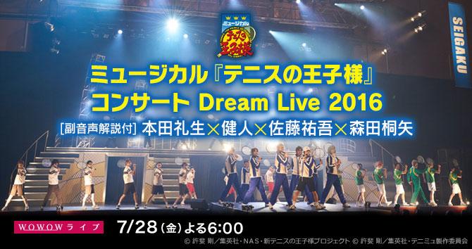 ミュージカル『テニスの王子様』コンサート Dream Live 2014[副音声解説付]
