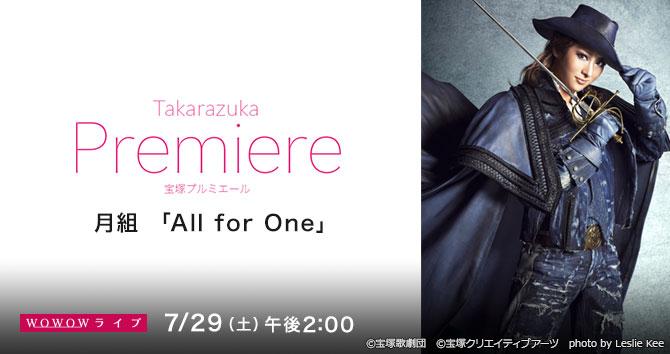 宝塚プルミエール 月組 「All for One」