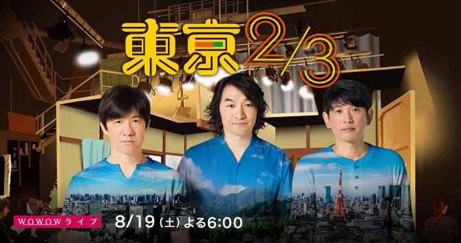 舞台「東京2/3」
