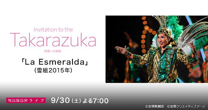 宝塚への招待「La Esmeralda」(雪組2015年)