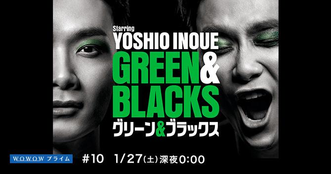 福田雄一×井上芳雄「グリーン&ブラックス」 #10