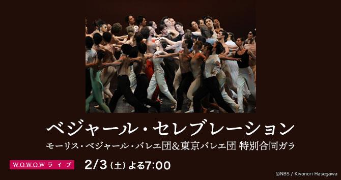 ベジャール・セレブレーション モーリス・ベジャール・バレエ団&東京バレエ団 特別合同ガラ