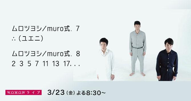 ムロツヨシ/muro式.7 ∴(ユエニ) 8 2 3 5 7 11 13 17...