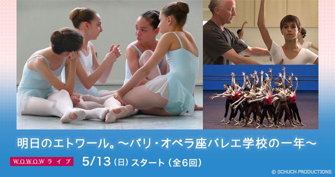 明日のエトワール。〜パリ・オペラ座バレエ学校の一年〜
