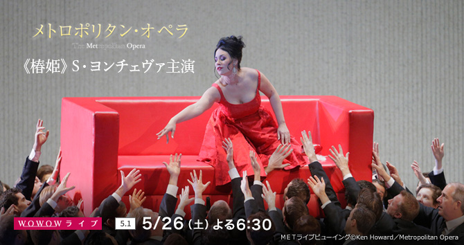 メトロポリタン・オペラ 《椿姫》S・ヨンチェヴァ主演
