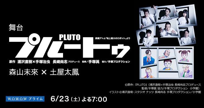 舞台『プルートゥ PLUTO』森山未來×土屋太鳳