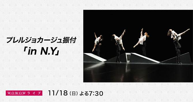 プレルジョカージュ振付 「in N.Y」