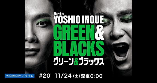 福田雄一×井上芳雄「グリーン&ブラックス」 #20