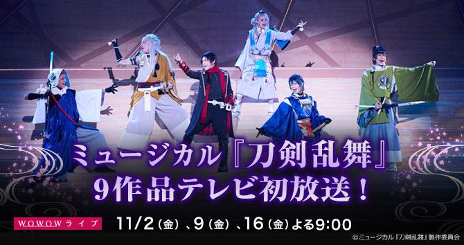 ミュージカル『刀剣乱舞』9作品テレビ初放送!(※11月分)