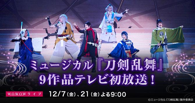 ミュージカル『刀剣乱舞』9作品テレビ初放送!(※12月分)