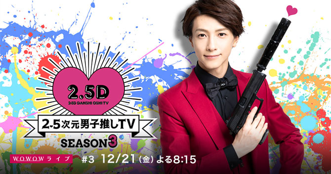 2.5次元男子推しTV シーズン3 #3