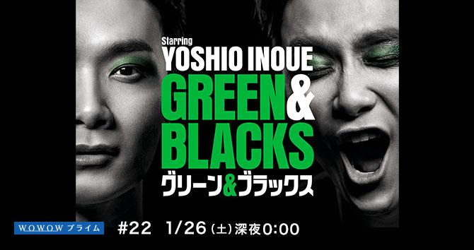 福田雄一×井上芳雄「グリーン&ブラックス」 #22