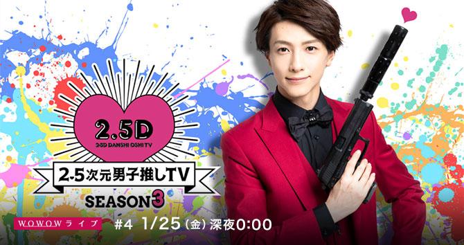 2.5次元男子推しTV シーズン3 #4