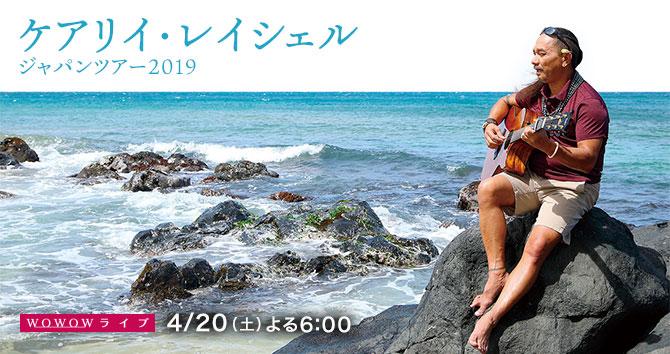 ケアリイ・レイシェル ジャパンツアー2019