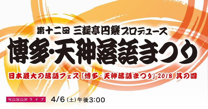 日本最大の落語フェス「博多・天神落語まつり」2018 其の四