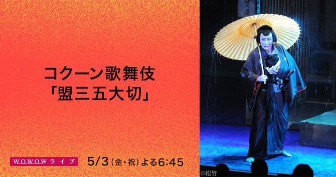 コクーン歌舞伎「盟三五大切」