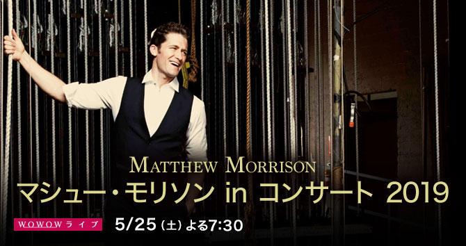 マシュー・モリソン in コンサート 2019