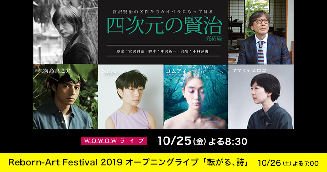 Reborn-Art Festival 2019 オペラ「四次元の賢治 -完結編-」