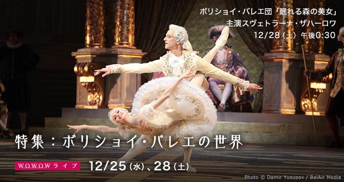 特集:ボリショイ・バレエの世界