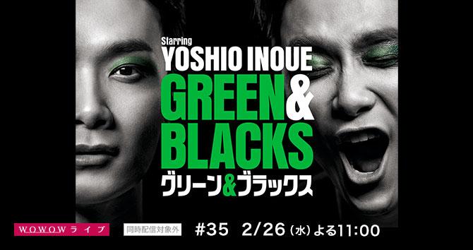 福田雄一×井上芳雄「グリーン&ブラックス」 #35