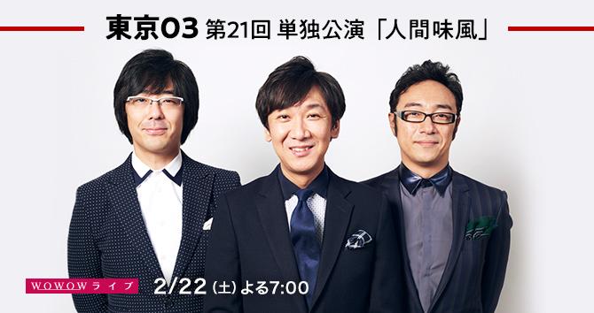 東京03 第21回 単独公演 「人間味風」
