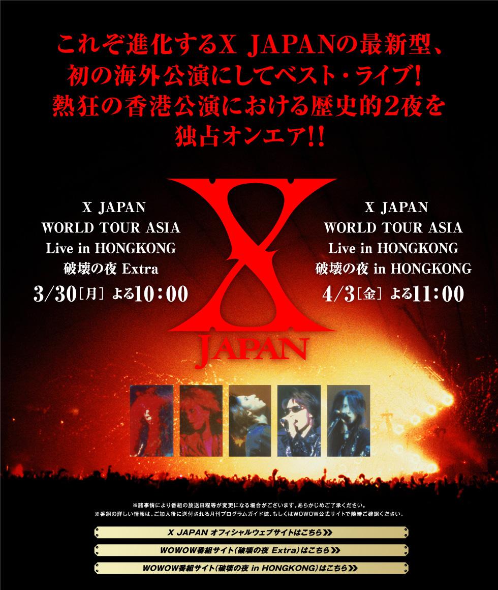 X-Japan Live in Hong Kong MKV Title01