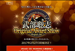 武部聡志 Original Award Show 〜Happy 60〜